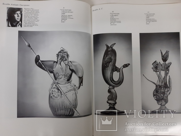 Сучасне українське художнє скло Альбом Ф. Петрякова, фото №10