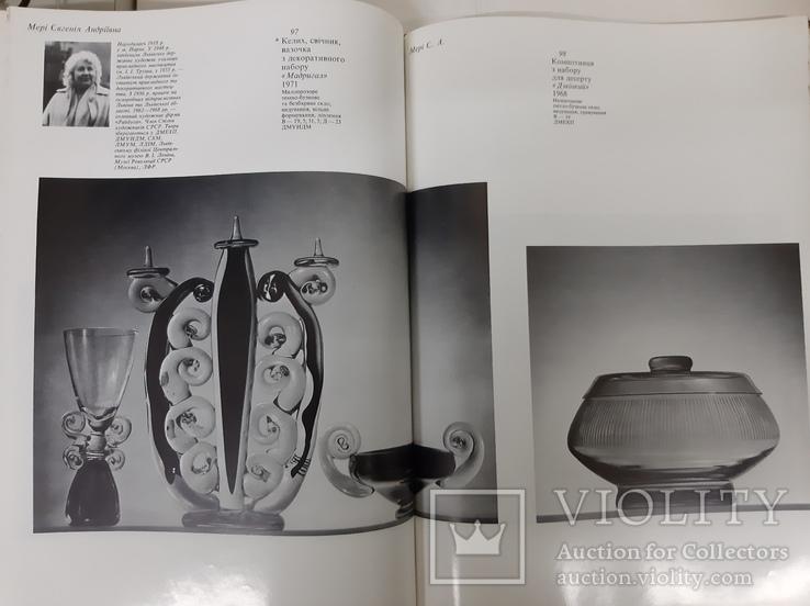 Сучасне українське художнє скло Альбом Ф. Петрякова, фото №11