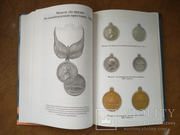 Ордена и медали россии, фото №4
