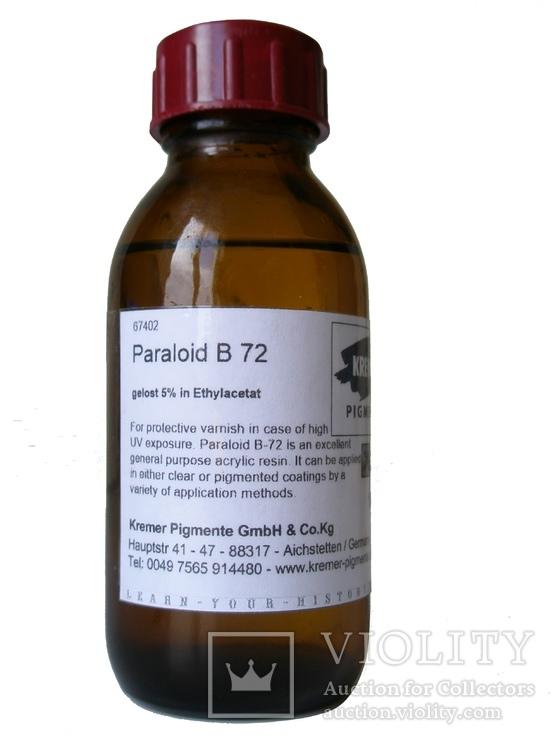 Паралоид Б-72, готовый раствор на этилацетате, 100 мл.