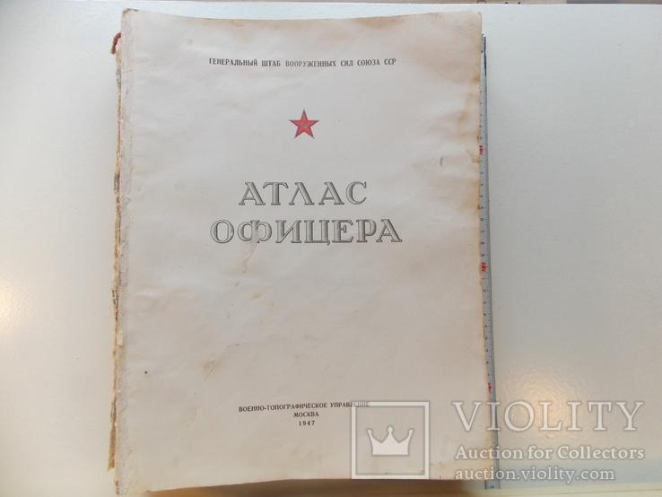 "Изд. 1947 г.      ""Атлас офицера""  276 стр., фото №2"