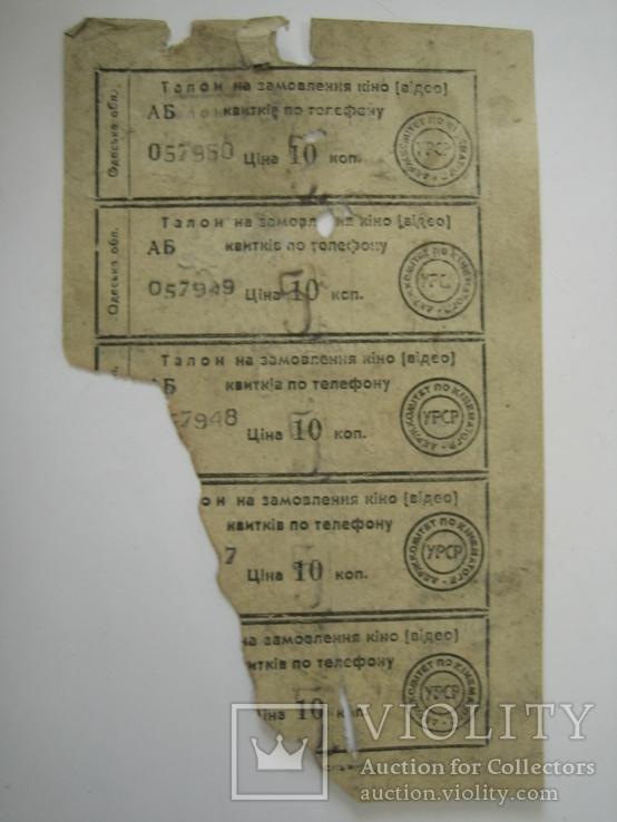 Билеты кинотеатра Жовтень г.Одессы, фото №2