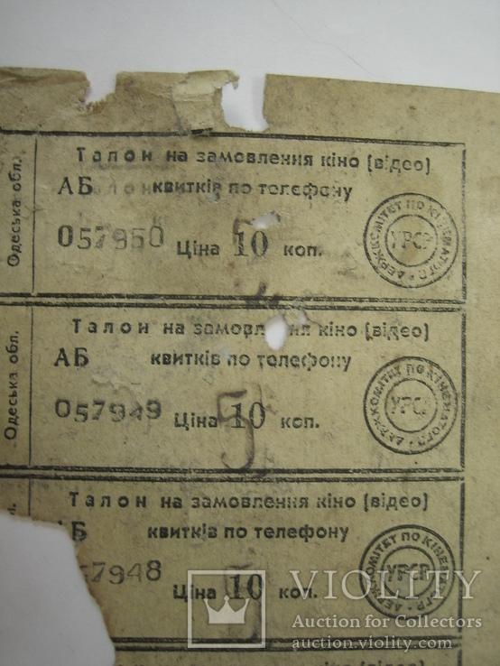 Билеты кинотеатра Жовтень г.Одессы, фото №3