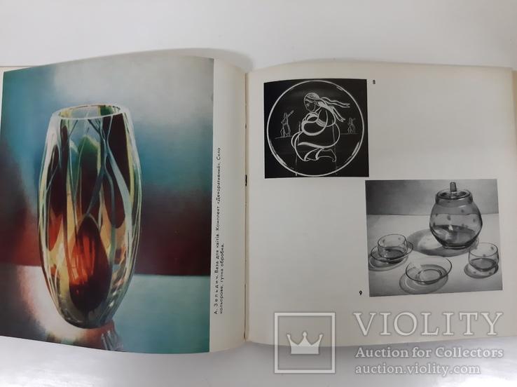 Художнє скло, 2 тыс.экз., фото №5