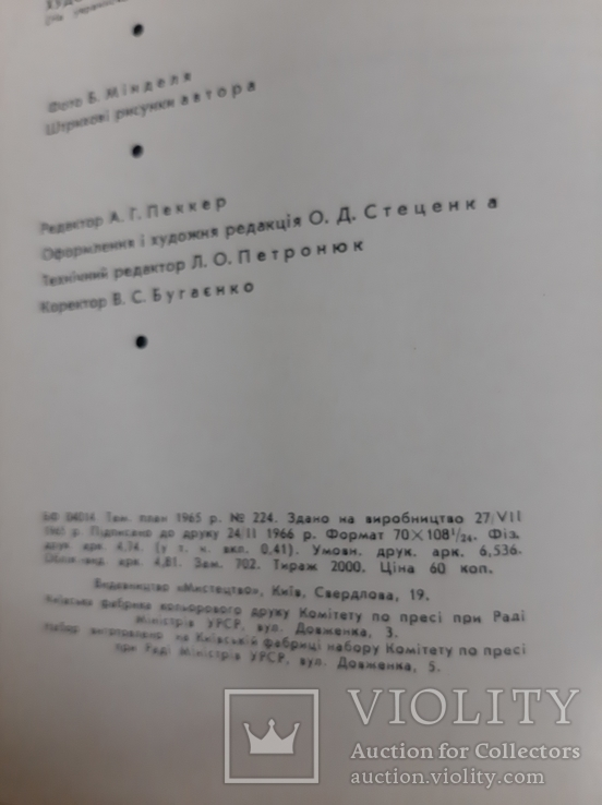 Художнє скло, 2 тыс.экз., фото №7