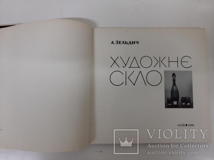 Художнє скло, 2 тыс.экз., фото №9