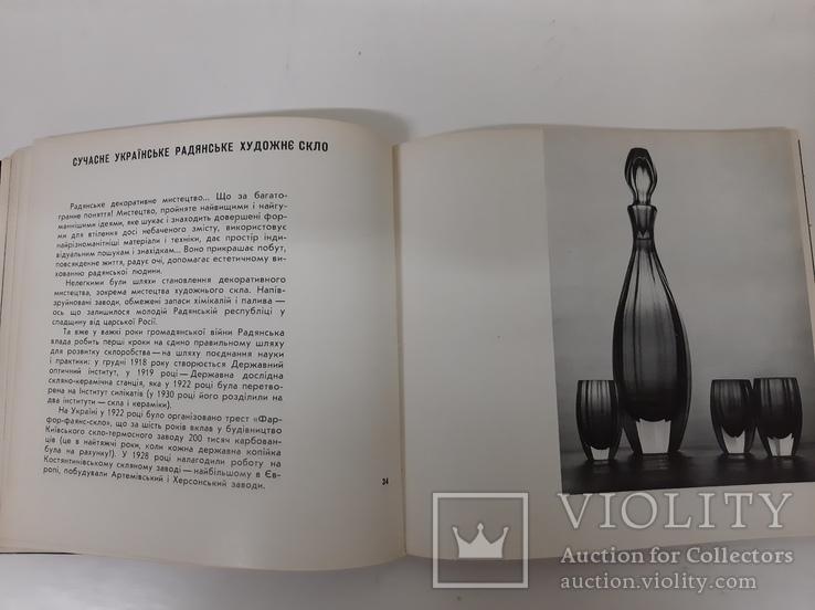 Художнє скло, 2 тыс.экз., фото №10