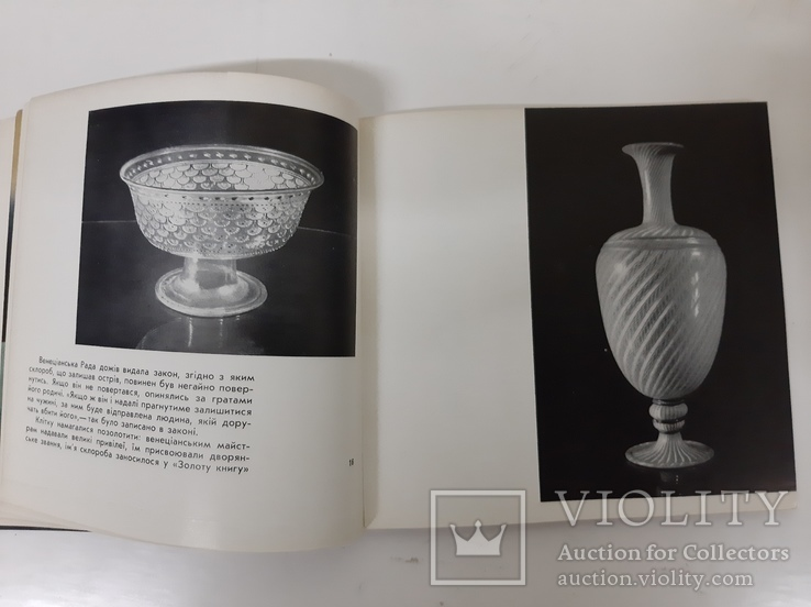 Художнє скло, 2 тыс.экз., фото №11