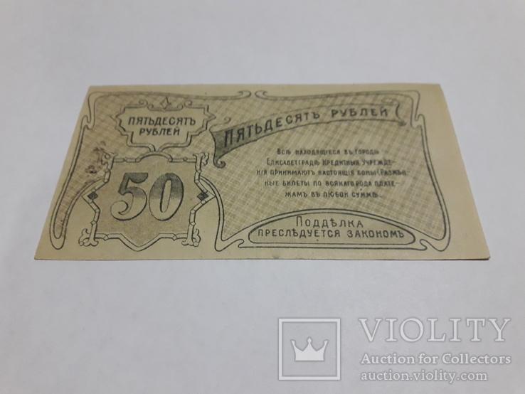 3 разновидности 50 руб. Елисаветграда 1920 г., фото №3