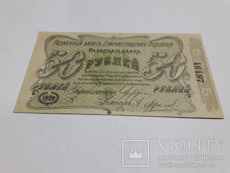 3 разновидности 50 руб. Елисаветграда 1920 г., фото №4