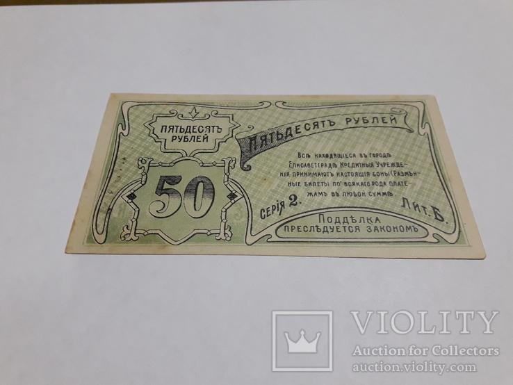 3 разновидности 50 руб. Елисаветграда 1920 г., фото №6