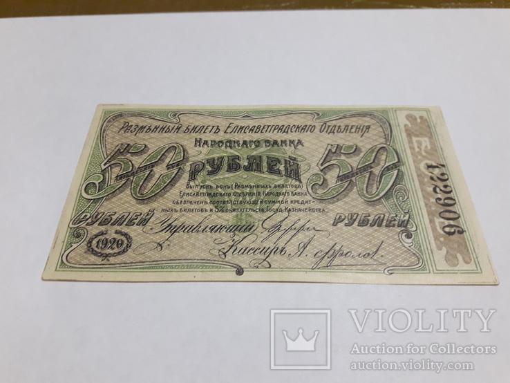 3 разновидности 50 руб. Елисаветграда 1920 г., фото №7