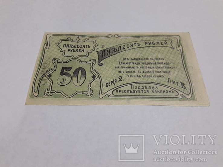 3 разновидности 50 руб. Елисаветграда 1920 г., фото №8