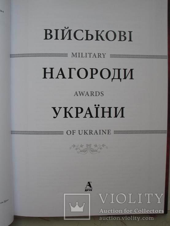 """""""Військові нагороди України"""", фото №5"""
