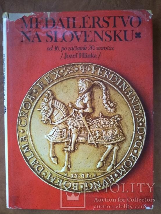 Словенские медаль, фото №2