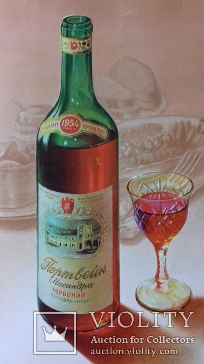 ( 1960 -1961 г )  каталог  вина. коньяки.  Вино. Украина
