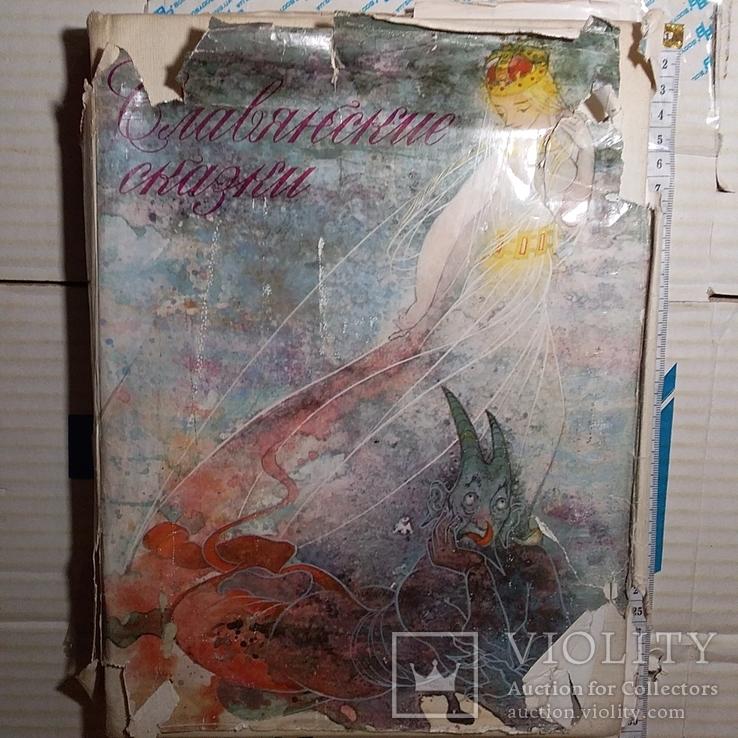 Славянские сказки 1972р. АРТИЯ (великий формат), фото №3