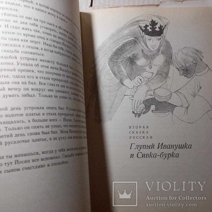Славянские сказки 1972р. АРТИЯ (великий формат), фото №6