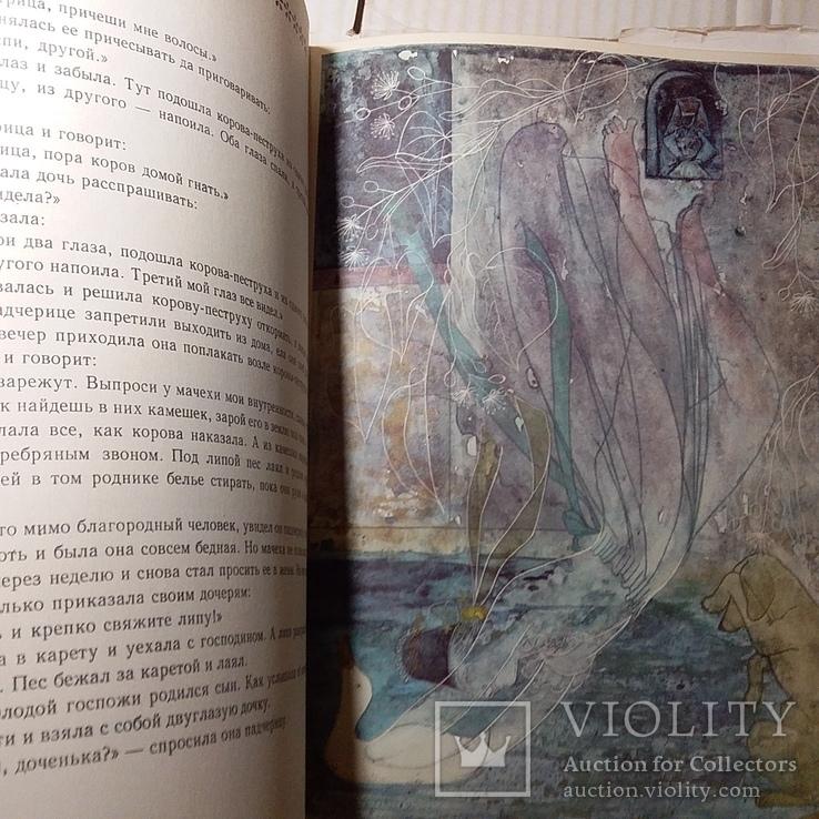 Славянские сказки 1972р. АРТИЯ (великий формат), фото №7