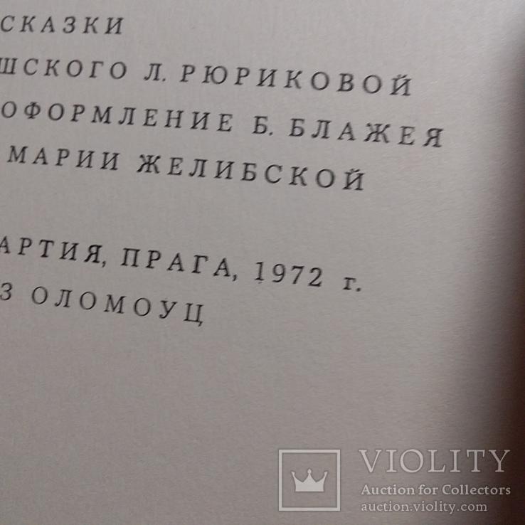 Славянские сказки 1972р. АРТИЯ (великий формат), фото №8