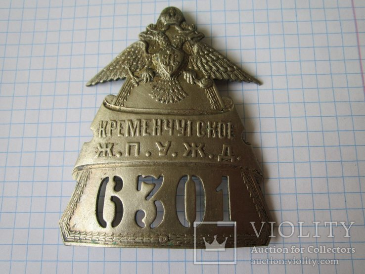 Нагрудный знак Кременчугское Ж.П.У.Ж.Д.