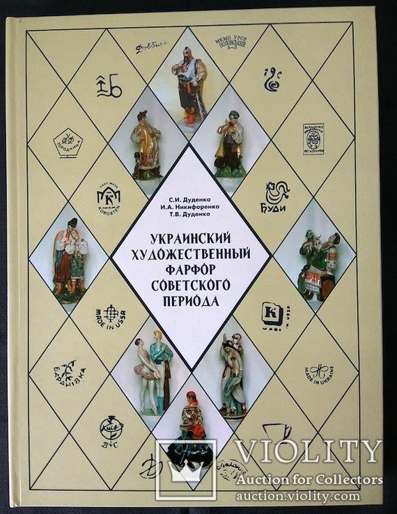 Украинский художественный фарфор. Оригинал., фото №2