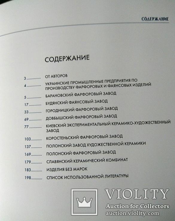Украинский художественный фарфор. Оригинал., фото №3