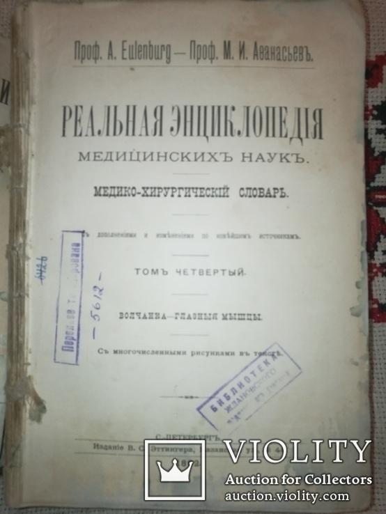 Реальная энциклопедия медицинских наук 1892 год, фото №2