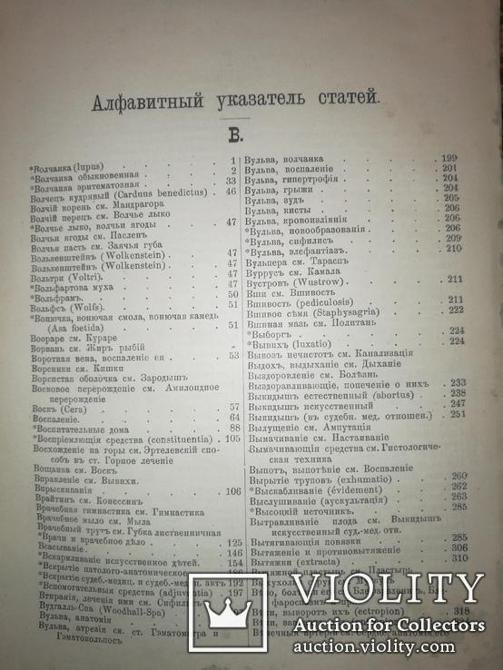 Реальная энциклопедия медицинских наук 1892 год, фото №10