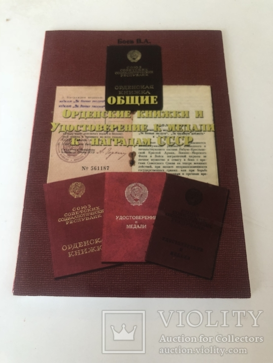 Общие орденские книжки и удостоверение к медали к наградам СССР. Боев, фото №2