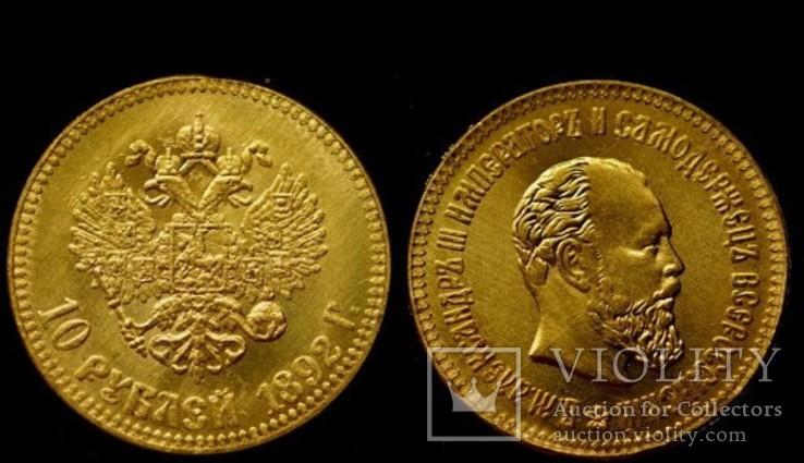 10 рублей 1892 года, копия монеты