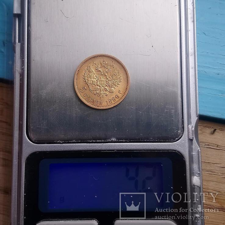 5 рублів 1897, 1898, 1899, фото №5