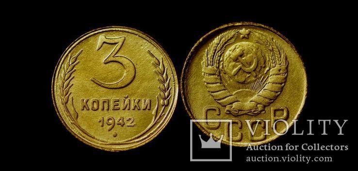 3 копейки 1942 года латунь копия монеты СССР