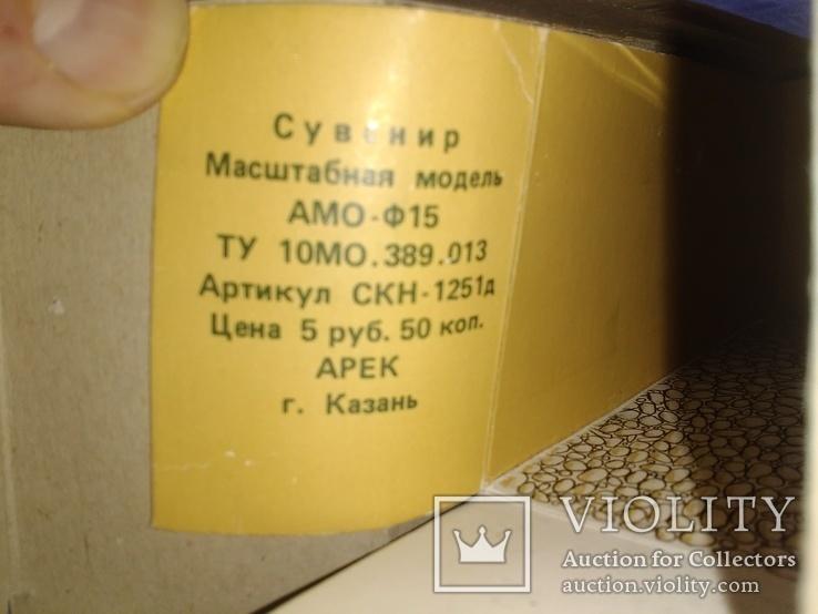 Модель АМО-Ф15, СССР, фото №8