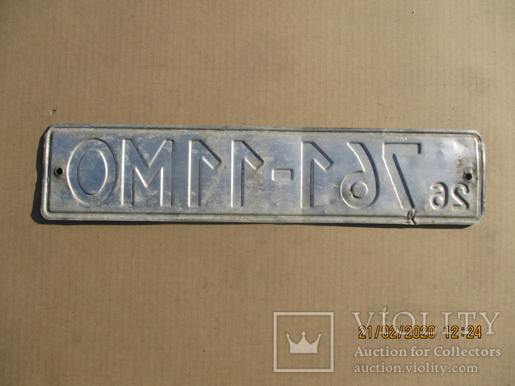 Номер на авто алюминий (172гр.), фото №5