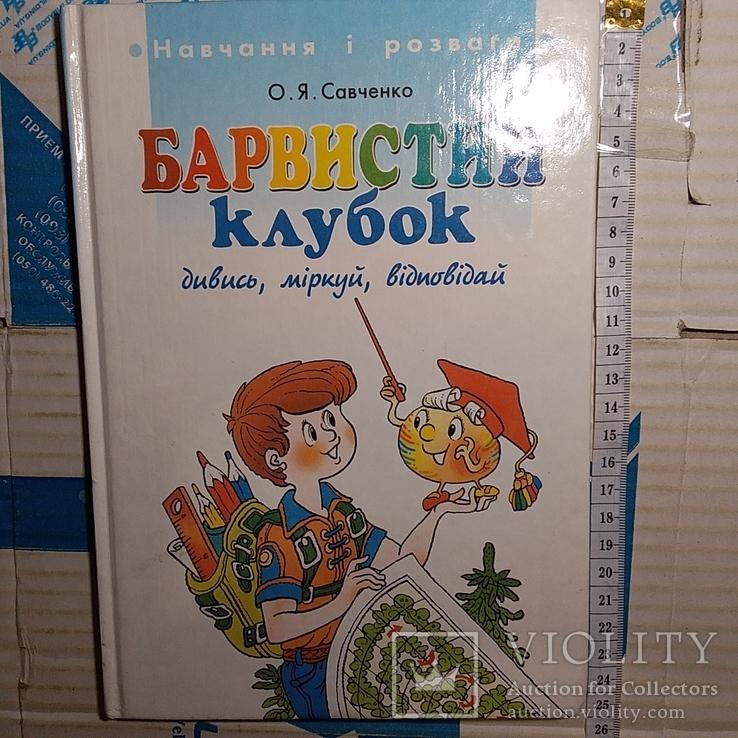 """Савченко """"Барвистий клубок"""" дивись міркуй відповідай 2002р., фото №2"""