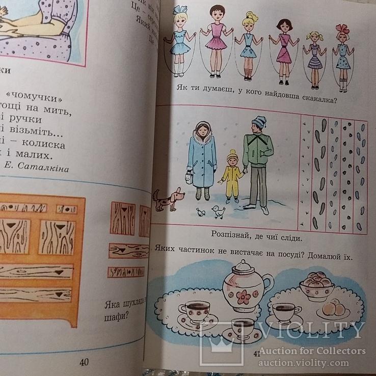 """Савченко """"Барвистий клубок"""" дивись міркуй відповідай 2002р., фото №6"""