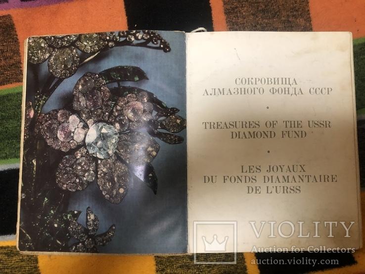 Сокровища алмазного фонда СССР, фото №3