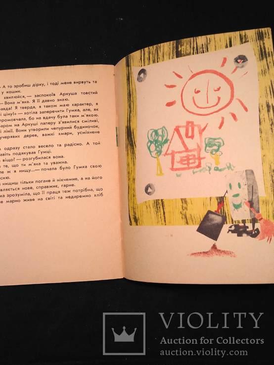 """Сергій Рудик """"Пеньок та опеньок"""" 1969р., фото №6"""