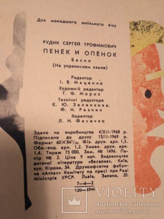"""Сергій Рудик """"Пеньок та опеньок"""" 1969р., фото №7"""