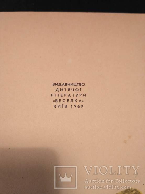 """Сергій Рудик """"Пеньок та опеньок"""" 1969р., фото №8"""