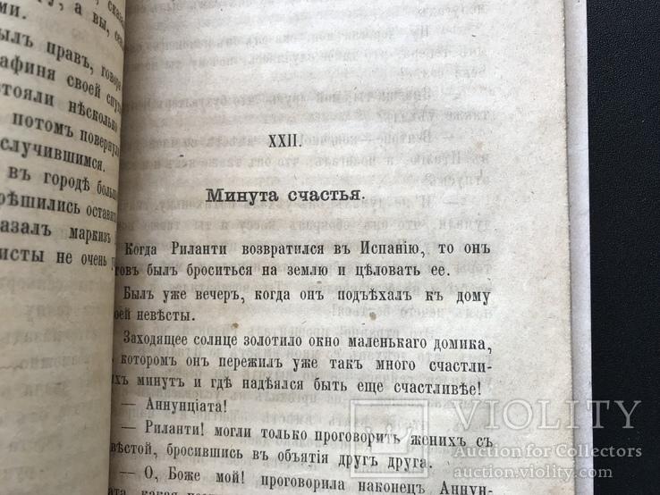 1879 К.Шмелинг. Роман Воспитанник Иезуитов, фото №7
