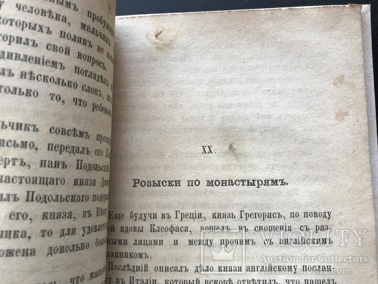 1879 К.Шмелинг. Роман Воспитанник Иезуитов, фото №8