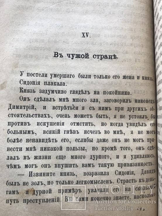 1879 К.Шмелинг. Роман Воспитанник Иезуитов, фото №9