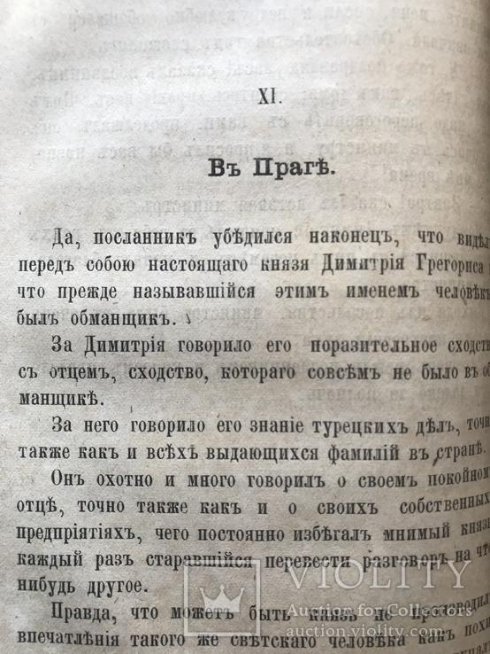 1879 К.Шмелинг. Роман Воспитанник Иезуитов, фото №10