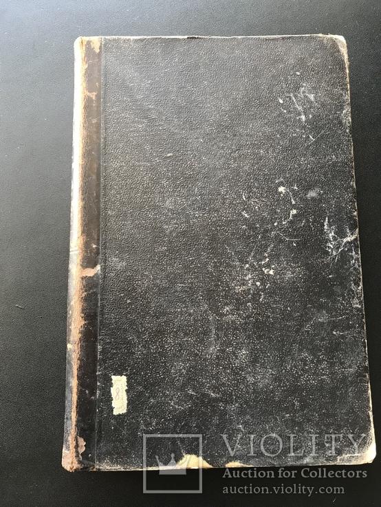 1905 Песни Беранже в переводе русских поэтов, фото №3