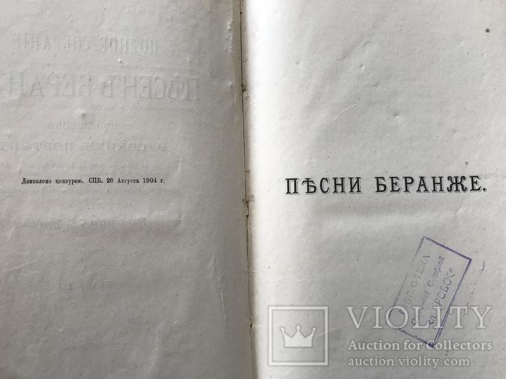1905 Песни Беранже в переводе русских поэтов, фото №6