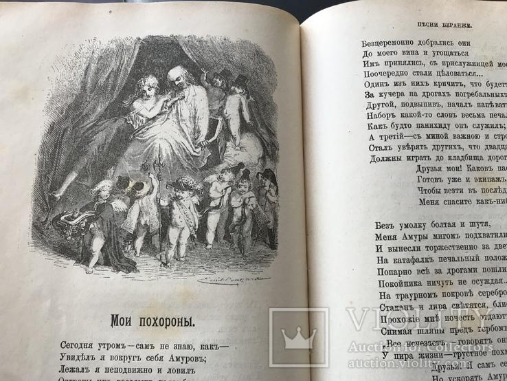 1905 Песни Беранже в переводе русских поэтов, фото №9