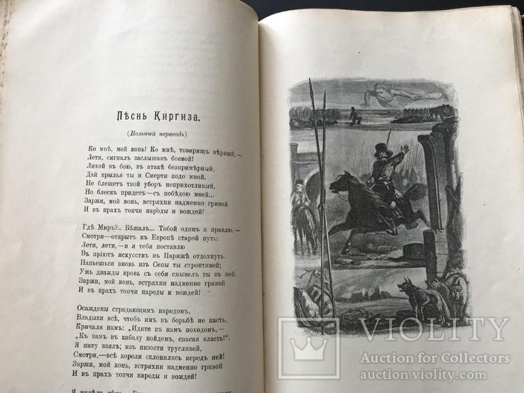 1905 Песни Беранже в переводе русских поэтов, фото №10