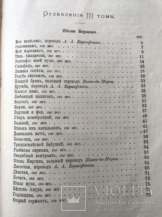 1905 Песни Беранже в переводе русских поэтов, фото №12